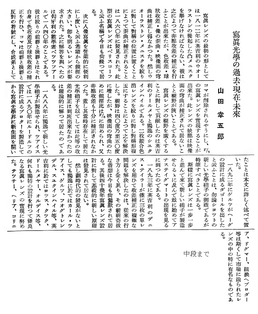山田幸五郎